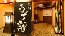 ★【居酒屋風レストラン「味のれん渦潮」】単品や定食などもお召し上がり頂けます