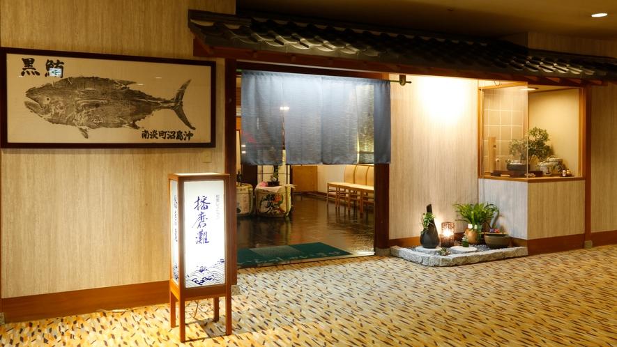 ★【地下1階日本料理レストラン「播磨灘」】※別会場にてご案内させていただく場合がございます。