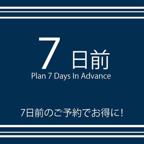 【早割り7日前プラン】
