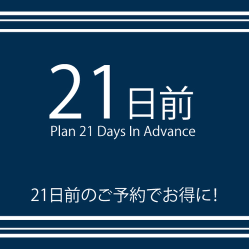 【早割り21日前プラン】