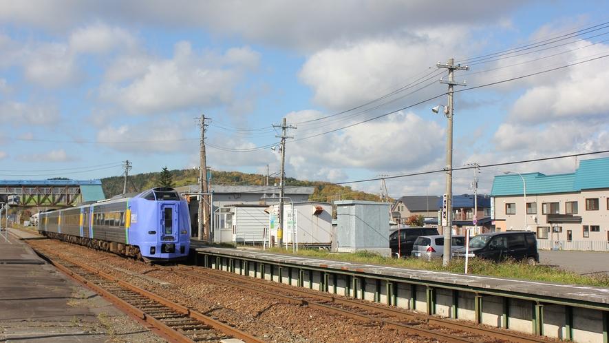 *【スーパー宗谷】鉄ちゃん&鉄子の方におすすめ!駅まで直近♪
