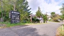 *屈斜路湖畔に佇む当館。ライダー&チャリダ―に嬉しい駐輪所を完備!観光アクセスの拠点に◎