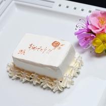 スタッフ手作りのケーキ