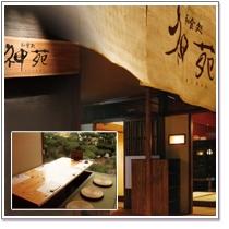 和食居酒屋【神苑】日本庭園を眺めながらお食事が楽しめると好評☆ミ