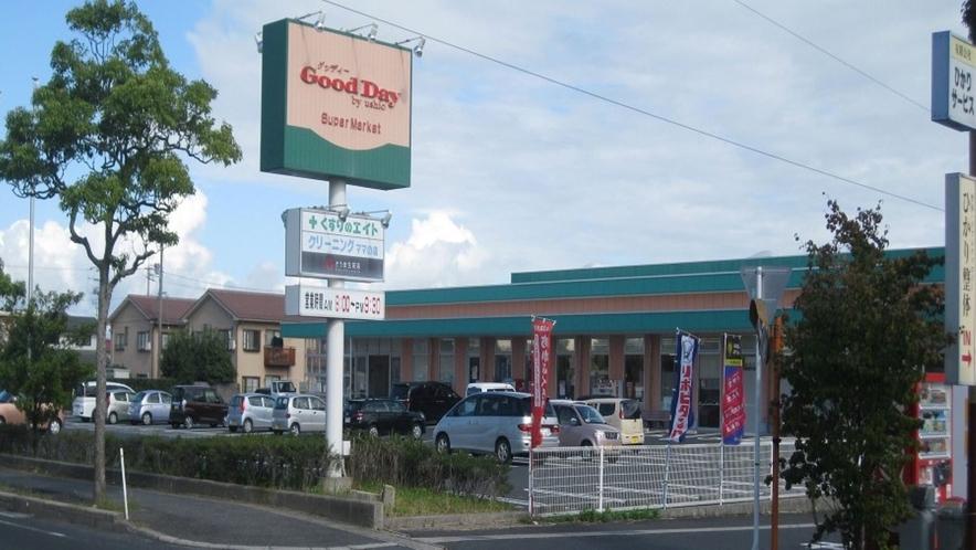 地元で有名なスーパーマーケットグッディー:営業時間9:00~21:30★徒歩で徒歩30秒!!!!