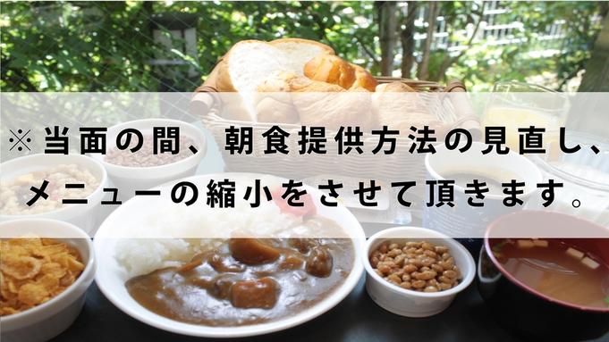 【夏旅セール】【12時チェックアウト!】昼までのんびりプラン★朝食付き★