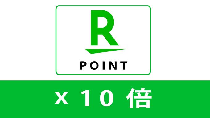 【ポイント10倍プラン】★朝食・駐車場・VOD無料