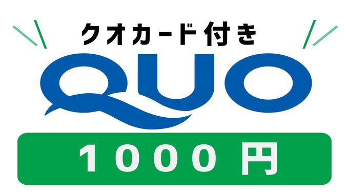 【1000円クオカード付き】★朝食・駐車場・VOD無料