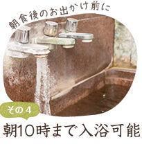 入浴10時