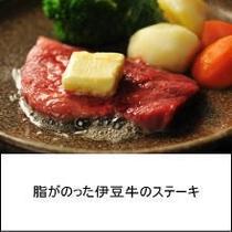【プラン】伊豆牛ステーキ
