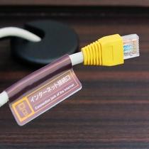 高速LANケーブルもご用意しております!