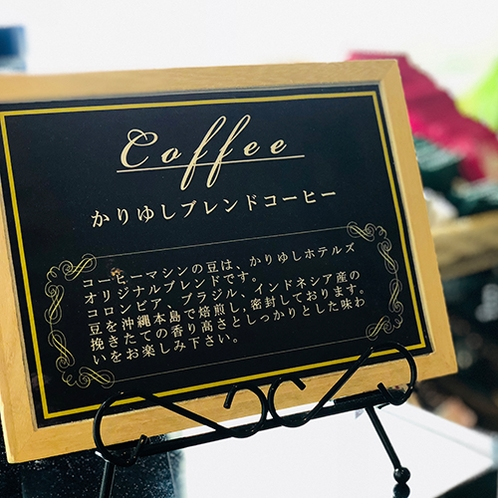 かりゆしオリジナルブレンドコーヒー