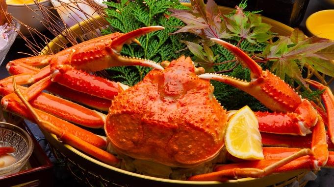 【当館最安蟹プラン!本ズワイガニ一杯付で16,500円〜】お得に姿蟹を堪能■メインはカニ以外も選択可