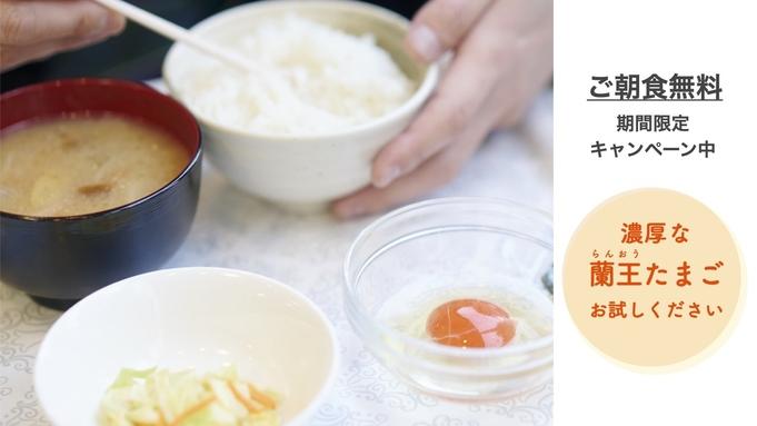 【1日10室まで】夏季限定プラン 朝食無料キャンペーン中!