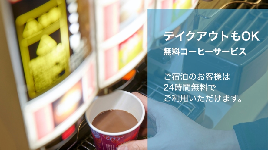 1階コーヒーマシンは無料 24時間使えます。テイクアウトも可能です。