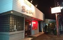 近隣飲食店【中華料理 BANK】