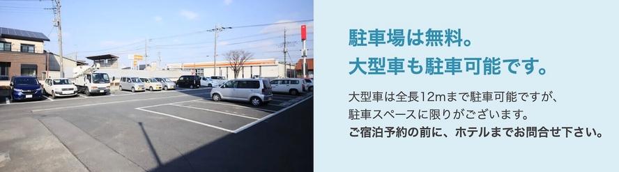 駐車場は無料 大型車も駐車可能です。
