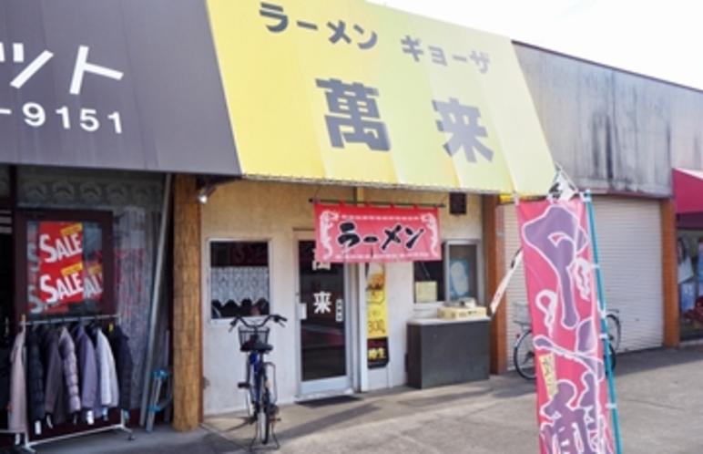 近隣飲食店【ラーメン 萬来】