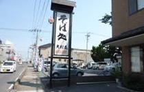 近隣飲食店【そば処 大村庵】
