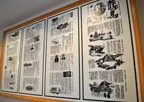 龍馬の足跡、歴史
