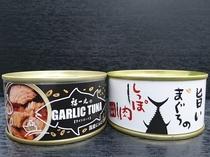 マグロ尾肉の缶詰とまぐろ缶詰ガーリックツナ