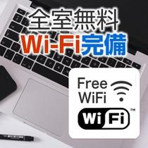 【ロイヤルイン川内】客室設備 全室無料Wi-Fi完備