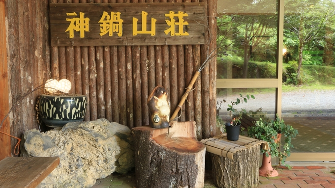 【高原の森会席】神鍋の季節の旬をお届け〔駐車場&Wi-Fi無料〕