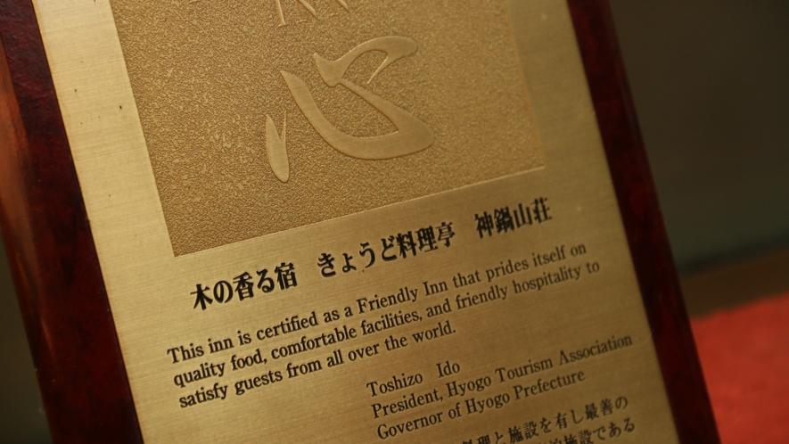 兵庫県知事より料理とサービスについて最善との認定を頂きました