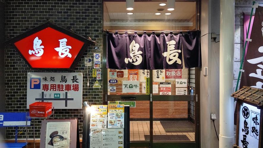 夕食付プラン:提供場所 姉妹店 味処 鳥長 正面