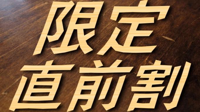 【直前割★2名様で最大6,000円OFF!】富士五湖・西湖を望むオーベルジュで創作フレンチに舌鼓♪