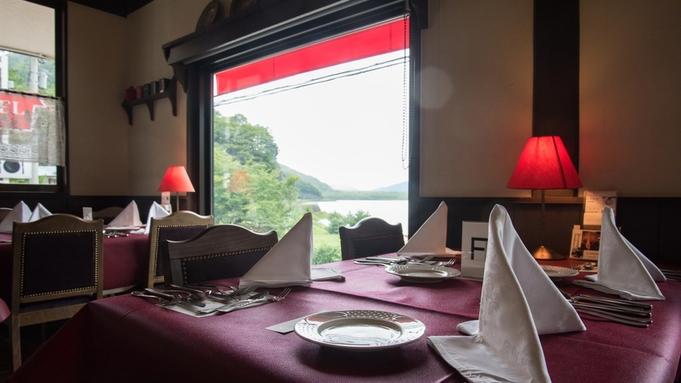 【夏旅セール】スタンダードプラン♪西湖を望むオーベルジュで創作フレンチ【家族】【カップル】【夏休み】