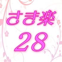 【さき楽】~28日以前のご予約で「人気日程」のグレードアッププランが2名様~2,000円もお得です