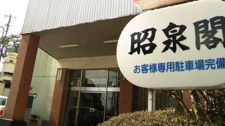 飯坂温泉 旅館 昭泉閣