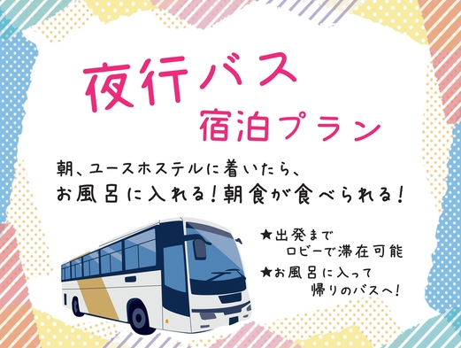 ☆夜行バス利用者限定☆1泊朝食2回付プラン(女性専用相部屋)