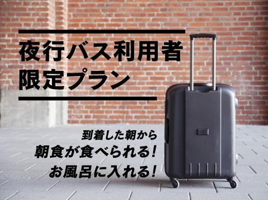 ★夜行バス利用者限定1泊朝食2回付プラン(男性専用 相部屋)