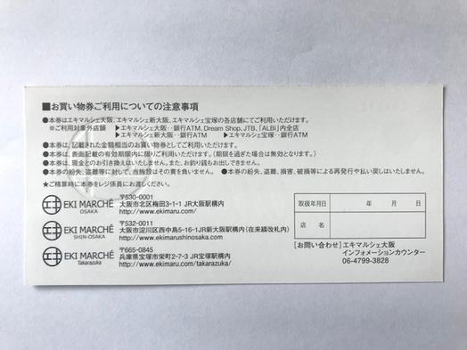 【関西のご予約限定で駅マルシェ500円分チケットプレゼント★】関西人いらっしゃいプラン