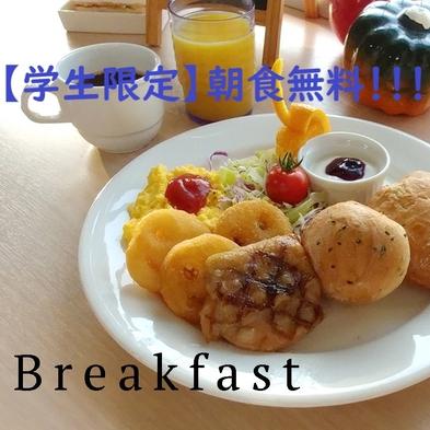 【学生限定】朝食無料プラン【朝食無料!!】
