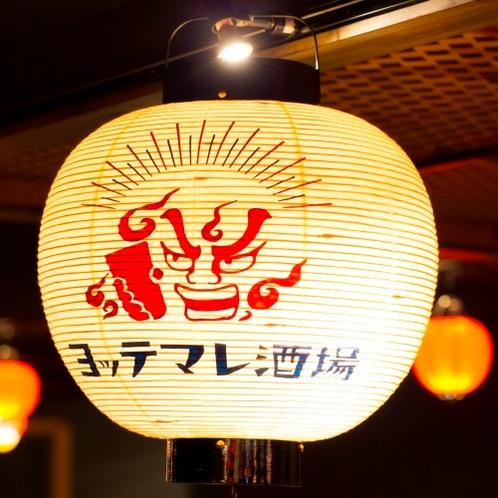 【ヨッテマレ酒場】