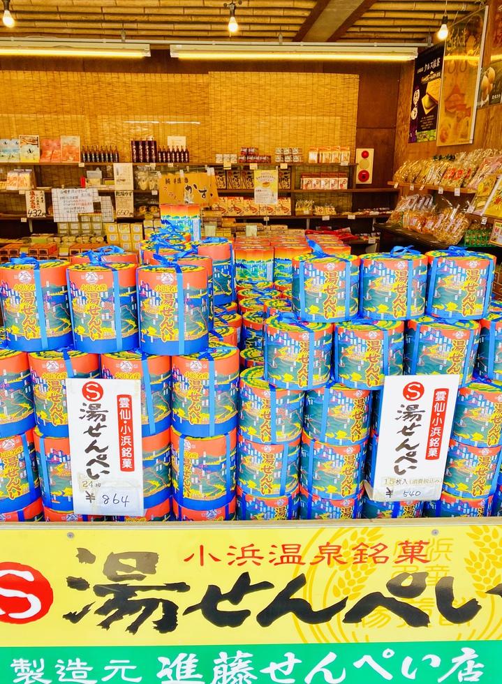 オレンジベイ一階お土産店【小浜海産】 小浜温泉の人気お土産 湯せんぺい♪♪