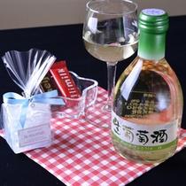 *特典(カップル/一人旅プラン)/ワインのハーフボトルとアロマキューブをプレゼント!