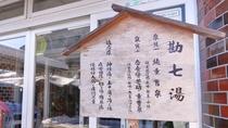 *天明4年(1784年)創業の歴史ある当館。若い世代の湯治客を増やすことにも力を注いでいます。