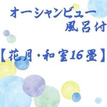 オーシャンビュー風呂付【花月・和室16畳】