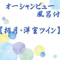 オーシャンビュー【招月・和室10畳】