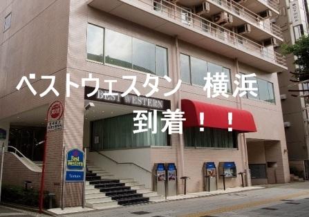【JR鶴見駅より(9)】ホテル到着。赤い屋根と茶色い看板が目印です。