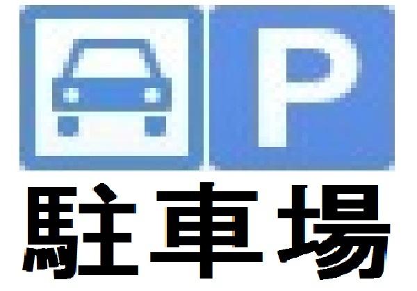 ホテル内の駐車場(1620円)を利用希望の方は宿泊のご予約後に電話で駐車場を別途ご予約くださいませ。