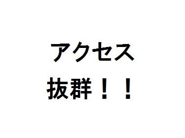 品川・新横浜・羽田までのアクセス抜群