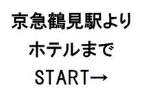【京急鶴見駅より】ホテルまでご案内いたします。