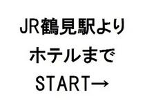 【JR鶴見駅より】ホテルまでご案内いたします。