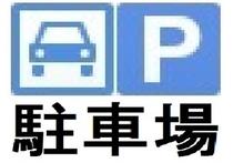ホテル内の駐車場(1575円)を利用希望の方は宿泊のご予約後に電話で駐車場を別途ご予約くださいませ。
