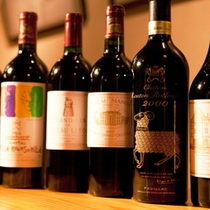 【主が厳選したワイン】お料理にマッチする「五大シャトーワイン」・「ヴィンテージワイン」が勢揃いです。